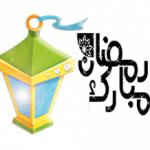 صفحة هوتسبوت مايكروتيك لشهر رمضان جاهزة قابلة للتعديل بسهولة