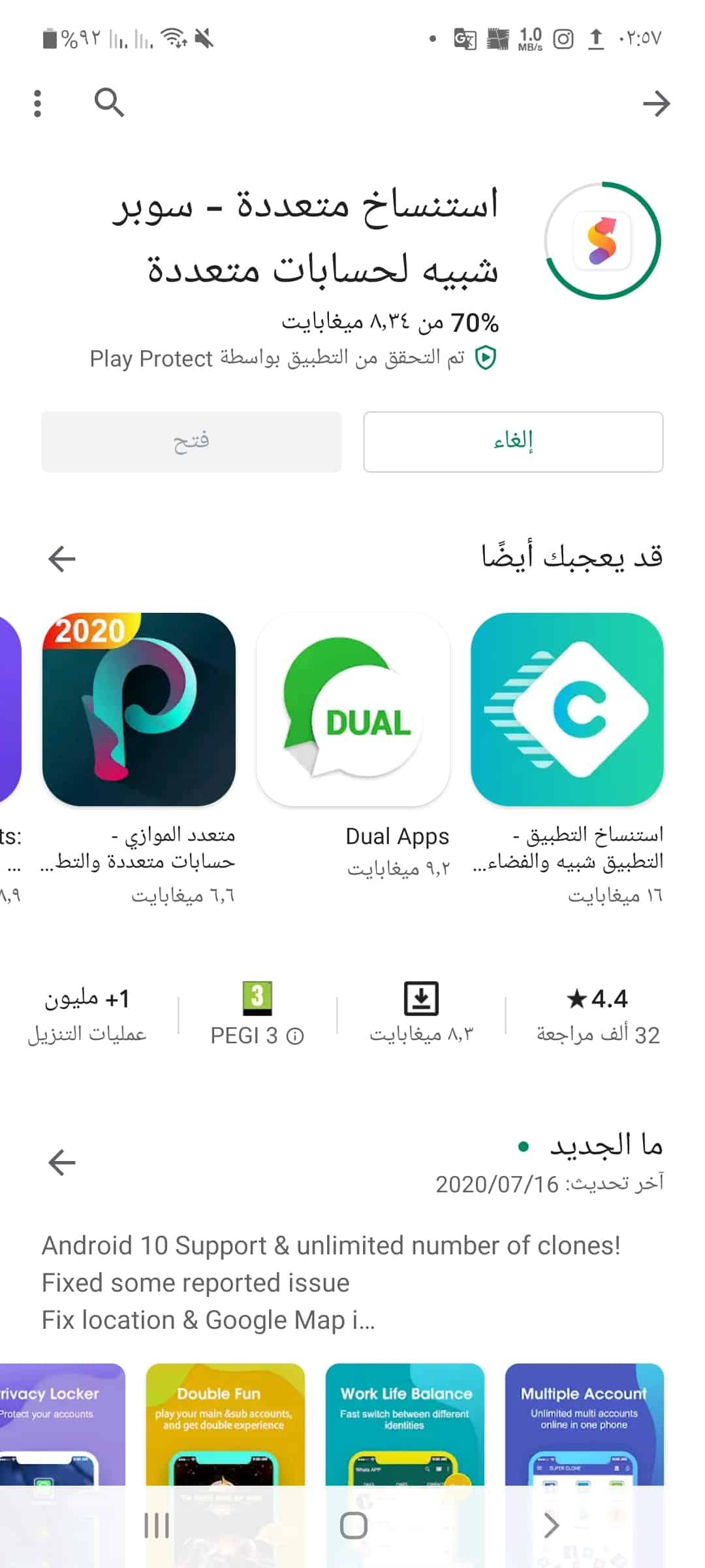 App Cloner تحميل