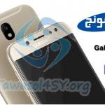 معرض الهواتف: مراجعة هاتف SamsungGalaxy J7 Pro المواصفات و المميزات و العيوب