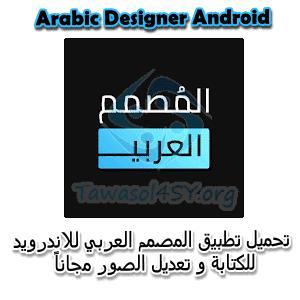 تطبيق المصمم العربي للاندرويد للكتابة و تعديل الصور مجاناً Arabic Designer Android