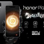 مواصفات هونر بلاي HuaweiHonor Play السعر و المميزات و العيوب