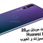 هواوي موبايل بي20 مواصفات Huawei P20 شرحالمميزات و العيوب