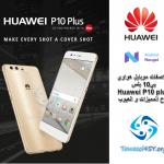 مواصفات موبايل هواوي بي10 بلس Huawei P10 plus شرح المميزات و العيوب