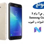 معرض الهواتف: مواصافات جي7 برايم تو Galaxy J7 prime 2 سامسونج