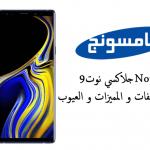 معرض الهواتف: مواصافات جلاكسي نوت9 Galaxy Note 9 سامسونج