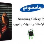 معرض الهواتف: مواصافات جلاكسي اس 9 بلس Galaxy S9 Plus سامسونج