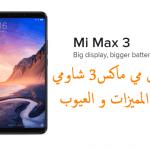 موبايل مي ماكس3 شاومي Xiaomi mi max 3 شرح المميزات و العيوب
