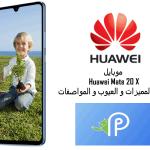 موبايل Huawei Mate 20 X شرح المميزات و العيوب و المواصفات