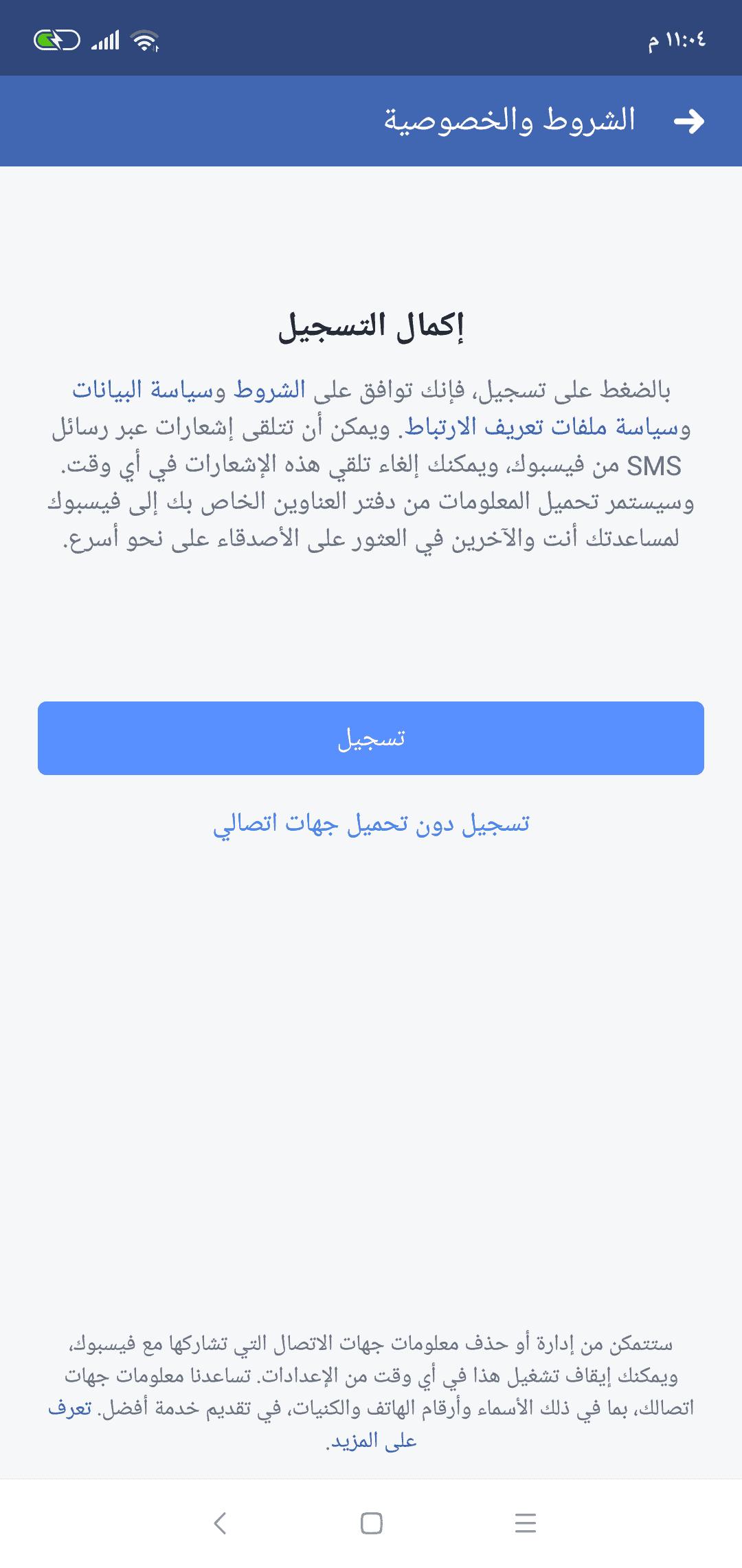 اكمال التسجيل في فيسبوك