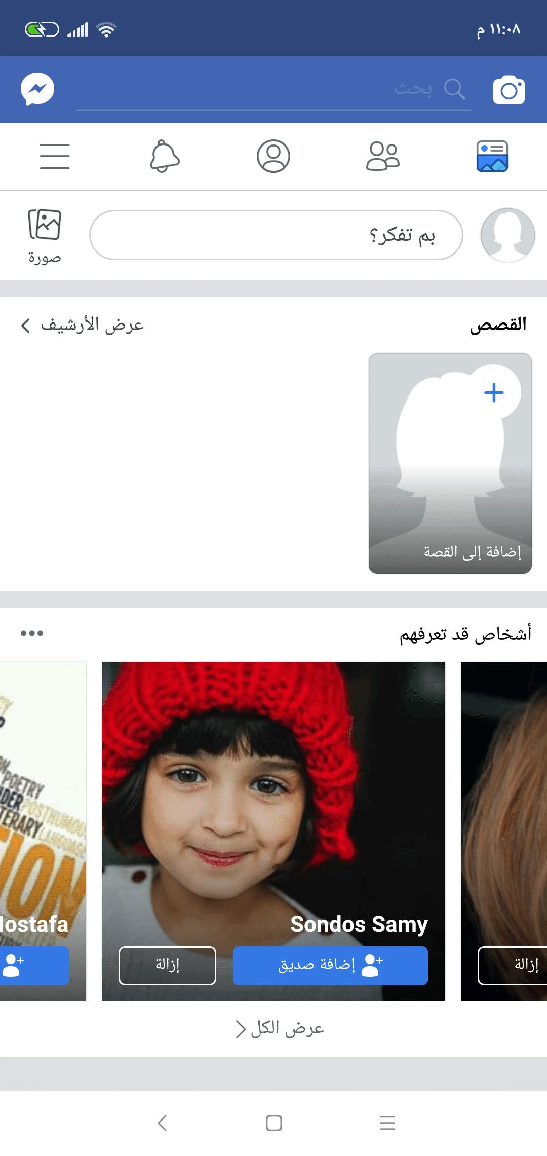تهانينا... انشاء حساب جديد في فيس بوك
