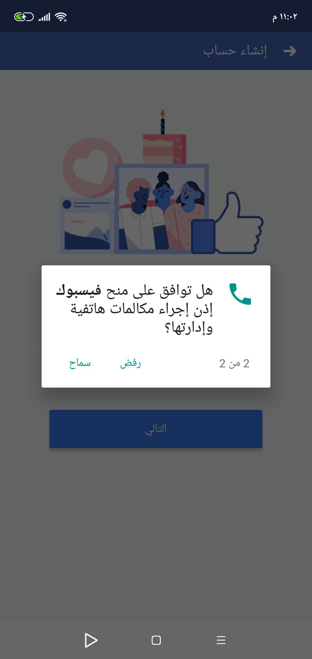 منح اذونات فيس بوك للوصول الى اجراء مكالمات