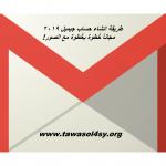 طريقة انشاء حساب جيميل Gmail للمبتدئين خُطوة بخُطوة بالصور