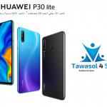 مواصفات هاتف Huawei P30 lite هواوي بي 30 لايت مُراجعة تقنية شاملة للهاتف