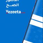 احجز بسهولة مع أفضل الدكاترة في السعودية - مصر - لبنان - الأردن حجز احسن واكبر دكاترة