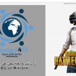 رول تسريع لعبة ببجي على الميكروتك Speed preference PUBG in Mikrotik