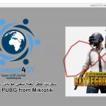 سكربت حظر لعبة ببجي من المايكروتك blocking PUBG from Mikrotik