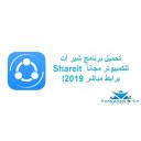 تحميل شير ات للكمبيوتر تنزيل برابط مباشر 2021 Shareit For PC